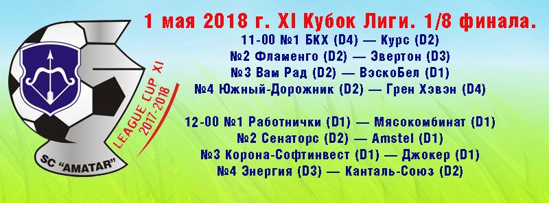 Чемпионат города по мини-футболу сезона 2017-2018 гг.