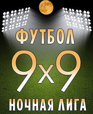 футбол 9на9