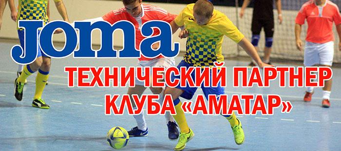 Joma, Аматар, футзал, спорт, молодежь