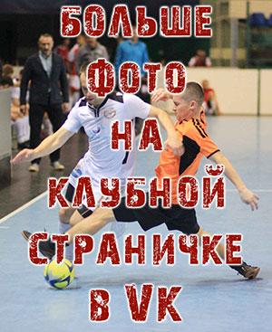 футзал, мини-футбол, турнир, Аматар
