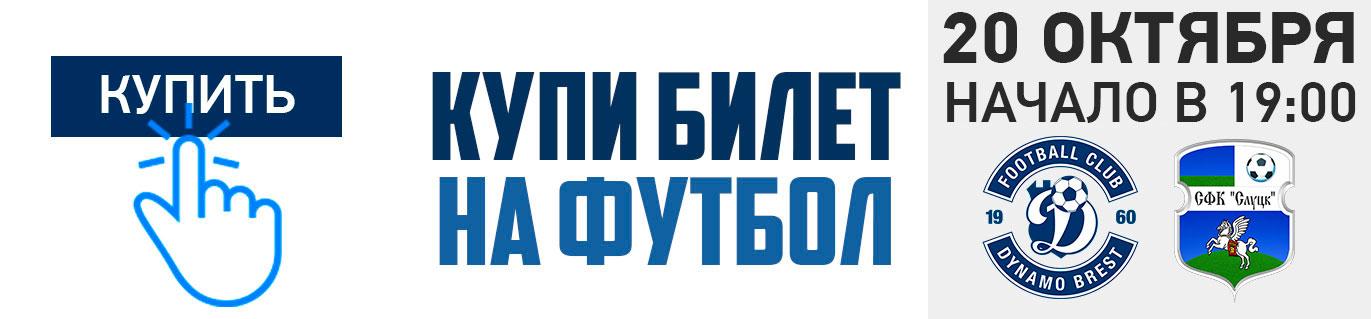 Чемпионат Беларуси по мини-футболу