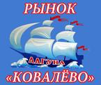 рынок Ковалево